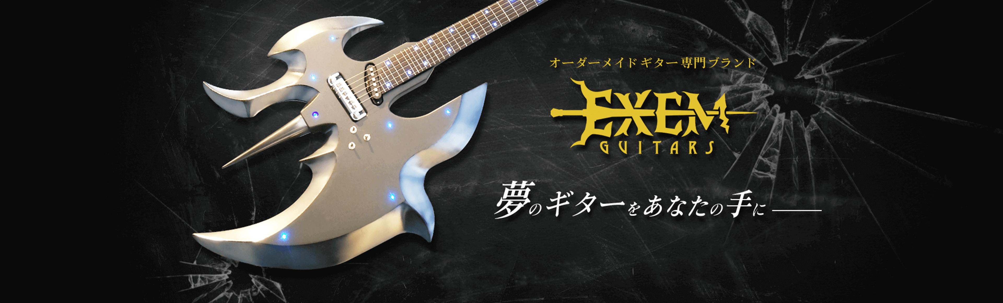 夢のギターをあなたに